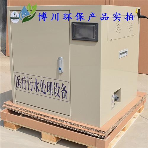 牙科医院污水处理设备
