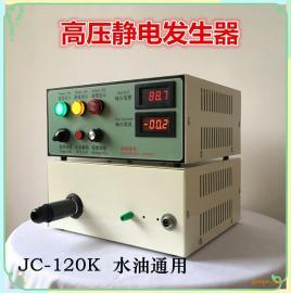 JC-120K高压静电发生器 水油通用