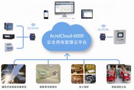 安科瑞智慧安全用电云平台AcrelCloud-6000