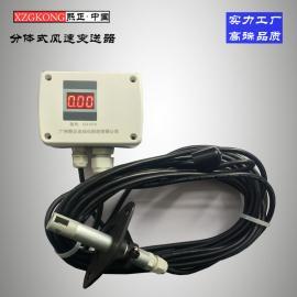 风速变送器/管道式数字风速传感器/带显示风速风量计风速仪