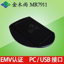 符合EMV2010和PBOC 3.0 支持M1卡 jinmuyu 金木雨 MR7911