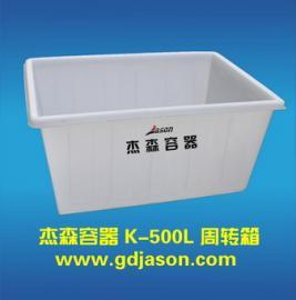 滚塑周转箱 500L方形水箱摔不烂养殖专用箱鱼箱水产箱
