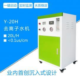 粤戴YD-20H一体式小型全自动去离子水机、去离子水设备