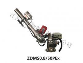自动防爆泡沫炮ZDMS0.8/50PEx