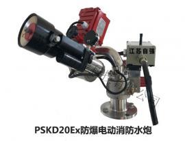 PSKD20Ex电动消防水炮