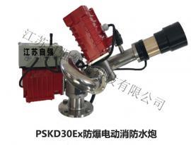 PSKD30Ex电动消防水炮