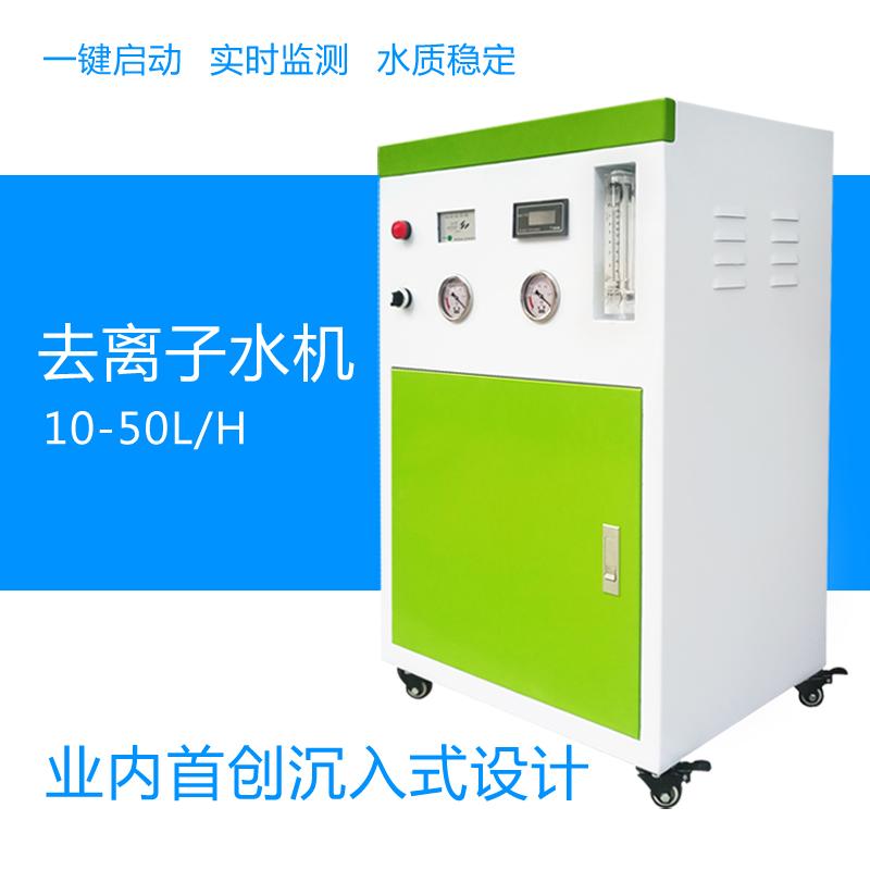 粤戴30L小型全自动自动清洗去离子水机、去离子水设备