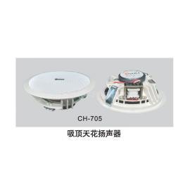 CH-705 吸顶天花扬声器