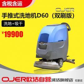 欧洁羿尔D60全自动小型手推式洗地机年末促销现货