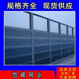 恺嵘声屏障 金属透明板隔音墙 小区吸音声屏障 现货