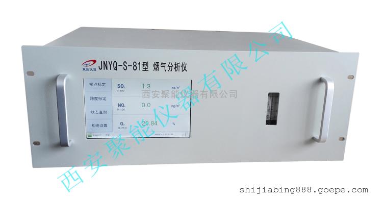 脱硫脱硝烟气超低排放连续监测系统