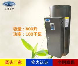 立式热水器N=800L V=100kw 热水炉