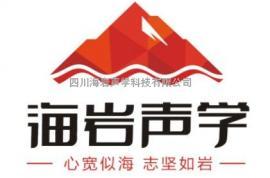 海岩声学科技有限公司专业的隔音降噪公司