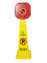 全新塑料 四面印刷 直立式方锥告示牌(带红色顶牌)
