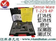 荷兰Sense-Ware T-229 4P红外线紫外线火焰探测器测试仪