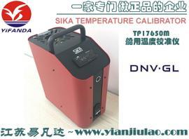 船用温度校准仪SIKA TP17650M,TEMPERATURE CALIBRATOR