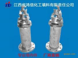 喷头式液体分布器