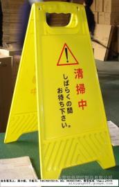 滑らないようにお�荬蚋钉堡�ださい!日文警示牌 足元注意 清扫中