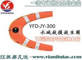 YFD-JY-300遥控救援救生圈,智能水域救生器