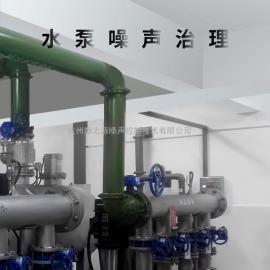 水泵低�l噪音治理