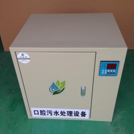 口腔医院污水处理设备型号