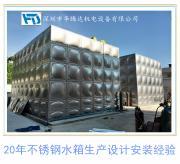 农村集体用水大型不锈钢水箱