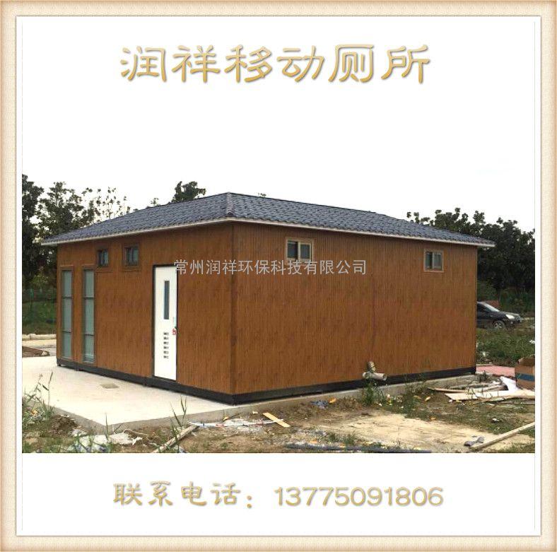 装配式厕所 景区装配式移动公厕 润祥环保装配式厕所