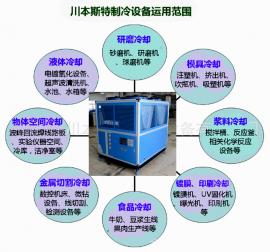 水箱降温工业冷水机