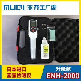 日本进口TRUSTLEX 富氢笔 溶解氢富氢检测仪 便携式富氢笔