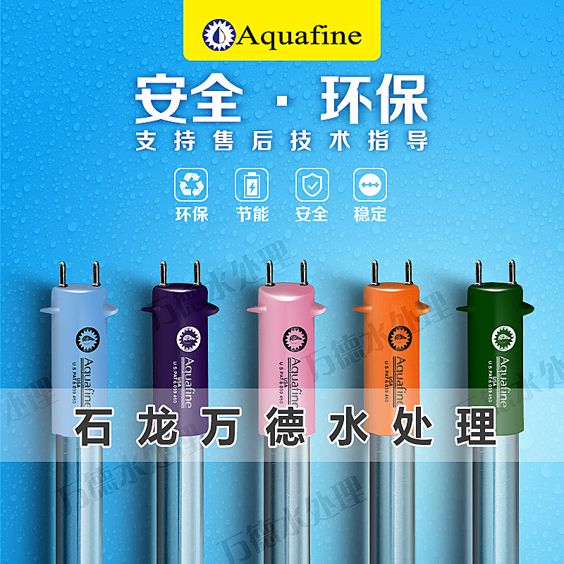 华东区直供aquafine 17498紫外线杀菌灯管 降解TOC专用
