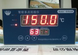 PT100智能多点巡检仪TDS-X482R1数显屏