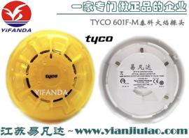 美国TYCO 601F-M泰科火焰探头,EC MED船用机舱火焰探测器