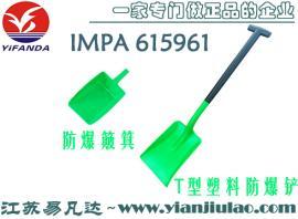 T型塑料防爆簸箕畚箕、IMPA615961船用塑料防爆方形铲