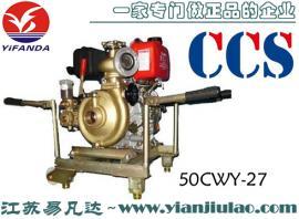 国际航线CCS船检铜泵50CWY-27船用移动式柴油机应急消防泵