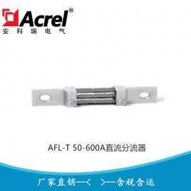安科瑞AFL-T 50A/75mV直流分流器