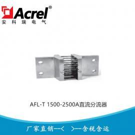 安科瑞0.2级定值分流器AFL-T 1500A/75mV