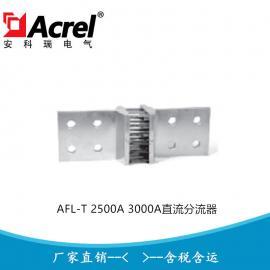 安科瑞75mV分流器AFL-T 2500A/75mV
