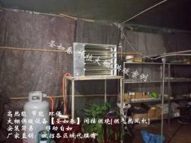 厂价物美大棚燃气热风机 间燃燃气暖风机 针对大棚种植研制