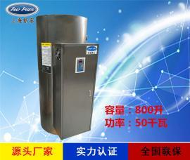 工厂N=800升 V=50千瓦大容量电热水器 电热水炉