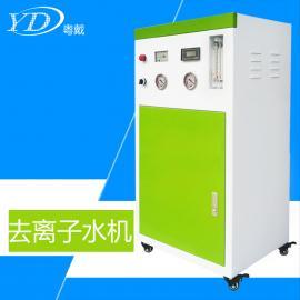 粤戴YD-50H小型去离子水机、生化仪用纯水机、去离子水设备
