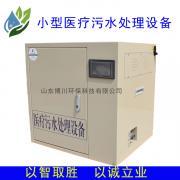 四川口腔医院污水处理设备