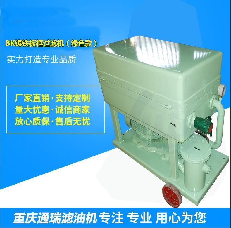 TR液压油板框滤油机、滤纸式板框过滤机