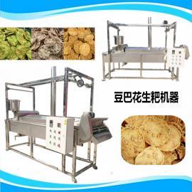 豆巴机 生产豆粑的机器 炸花生粑全自动机器