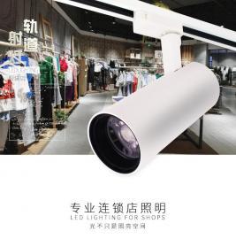 连锁店专用飞利浦PW炫白系列轨道灯