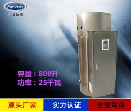 工厂销售N=800升 V=25千瓦储热式电热水器 电热水炉