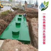 山西养殖屠宰污水处理设备