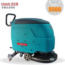 自动洗地机洁乐美YSD-530洗地清洗机手推式电瓶电动洗地机