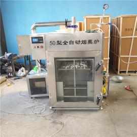 小型烟熏炉 烤腊肉烟熏机 全自动烤鸭烤鸡烟熏设备