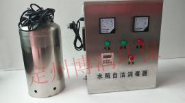 生活水箱 水箱自洁消毒器 WTS-2B