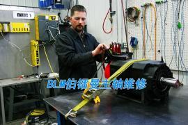 意大利Umbra电主轴维修 意大利电主轴专修